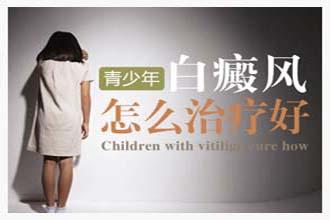 儿童白癜风要如何治疗呢